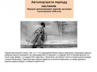 Автопортрети періоду заслання Перший автопортрет періоду засланняАвтопортрет 184