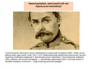 Автопортрет, написаний під час Аральської експедиції З автопортретів, виконаних