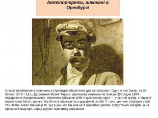 Автопортрети, виконані в Оренбурзі Із часів перебування Шевченка в Оренбурзі збе