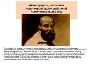 Автопортрети, написані в Новопетровському укріпленні Автопортрет 1851 року Та