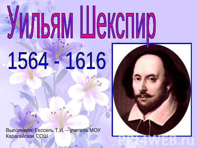 Уильям шекспир 1564 1616выполнила