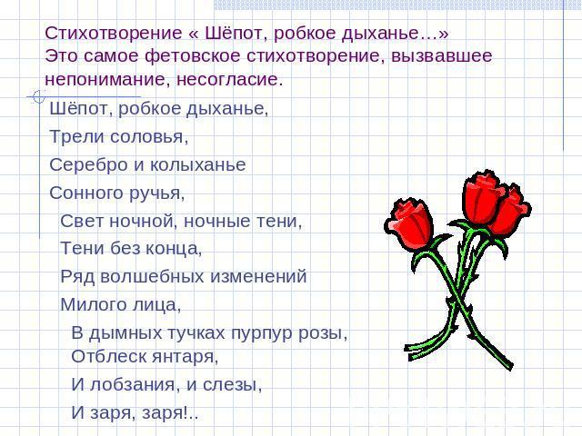 Стих по литературе про любовь