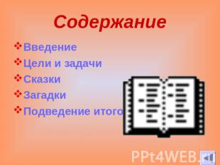 Скачать Презентацию по Произведению Корнея Чуковского