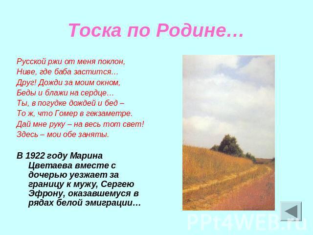 цветаева презентации по лирике
