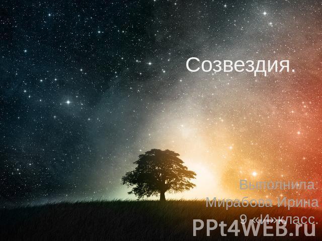 Шаблон для презентации по астрономии скачать бесплатно