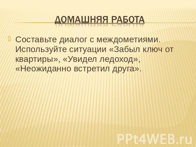 составить диалог знакомства на русском