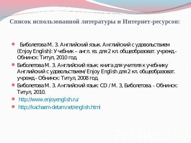 Список литературы по английскому языку  ДипломАртru