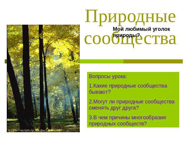 Природные сообщества Вопросы
