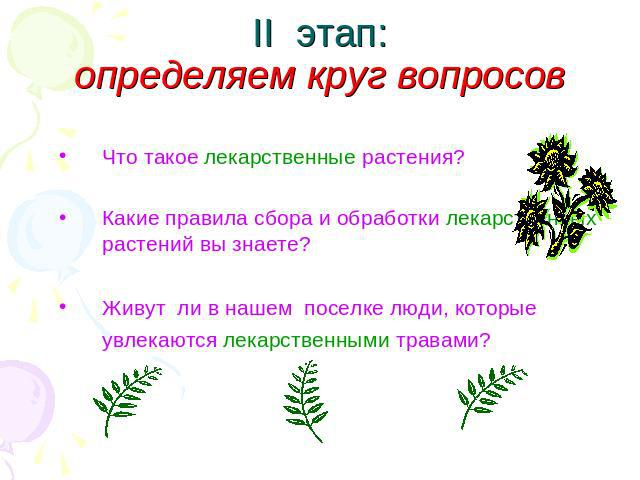 зеленая аптека знакомство с лекарственными травами