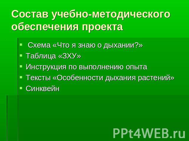 министерство презентация инструкция ppt скачать