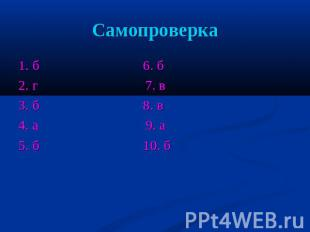 Самопроверка 0. б 0. б2. г 0. в3. б 0. в4. а 0. а5. б 00. б