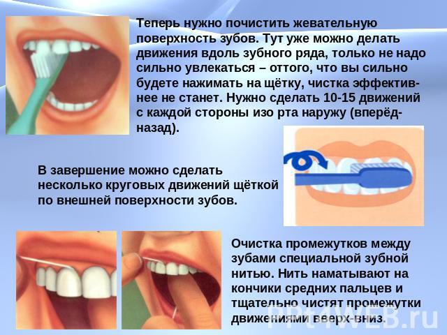 Как сделать так чтобы у меня были белые зубы