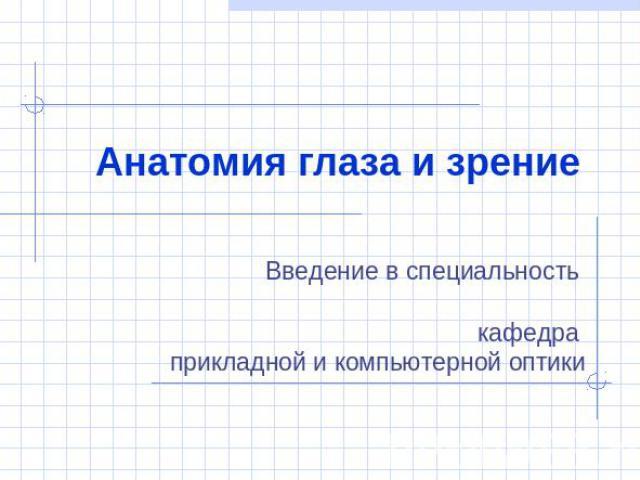 Презентация О Глазах