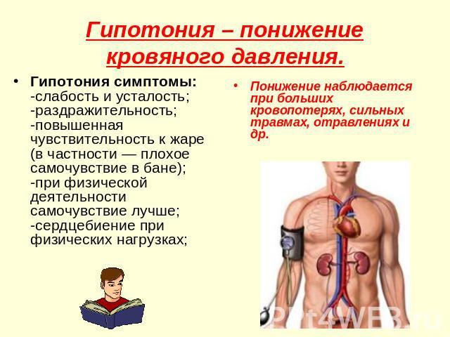 Что делать повышенного артериального давления