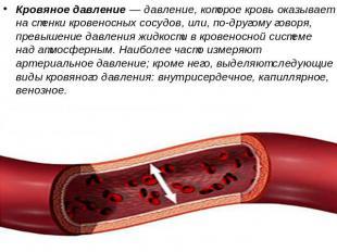 Гипертония 2 степени 3 стадии