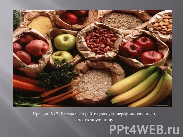здоровое питание в жизни человека