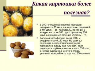 Какая картошка более полезная? в 100 г очищенной вареной картошки содержится 75