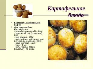 Картофельное блюдо Картофель запеченный с сыромДля рецепта Вам потребуются:- кар