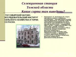 Селекционная станция Томской области Какие сорта там выведены? ГНУ СИБИРСКИЙ НАУ