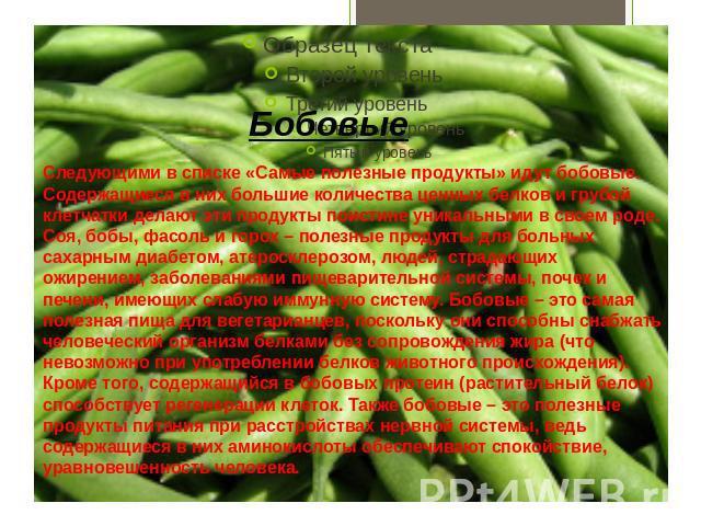 Вредные Продукты Питания Презентация Скачать Бесплатно