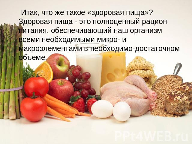 доклад.здоровая диета