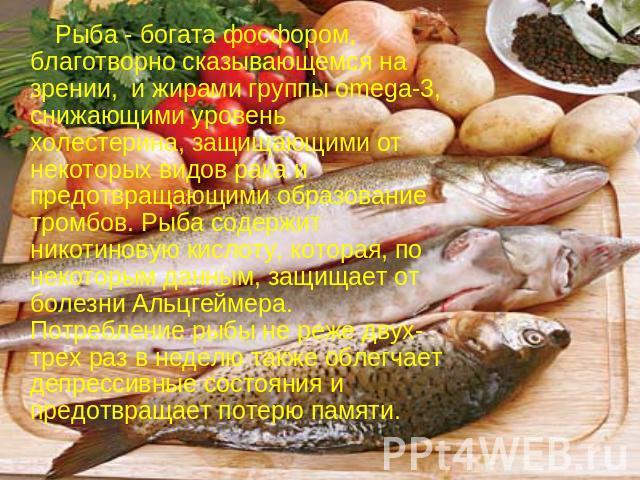 рыба от холестерина