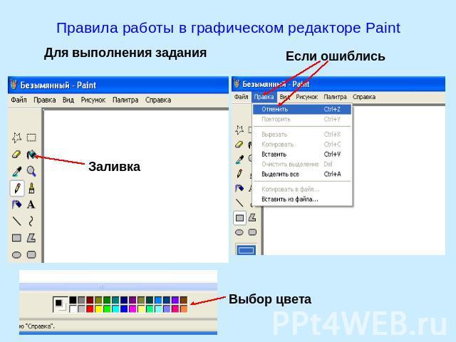 Как сделать цвет текста в паинте