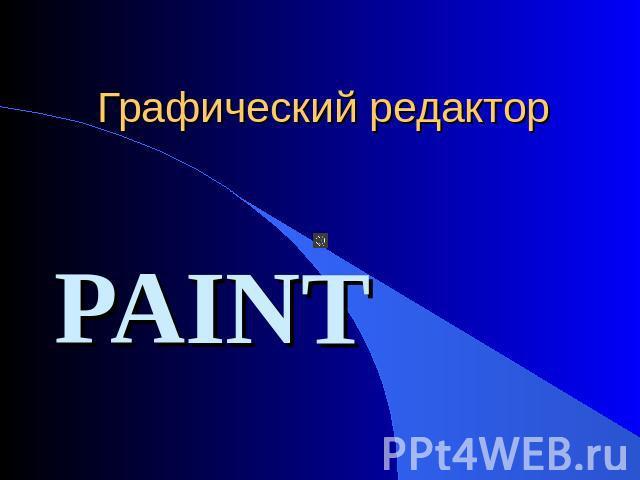 Презентацию на тему paint