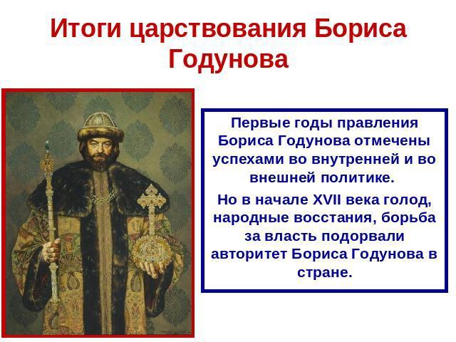 правления Бориса Годунова