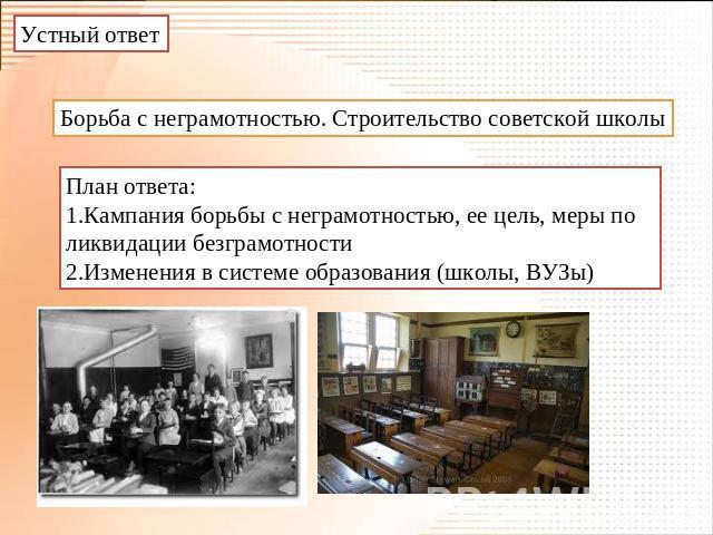 Культура Духовная Жизнь Советского Общества В 20 30 Е Годы