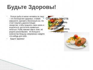 Проект для дошкольников о пользе рыбных блюд