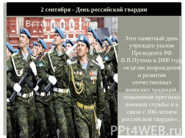 День национальной гвардии россии поздравление с