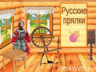 Презентация на тему русские прялки