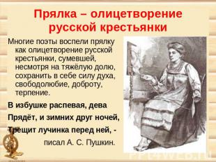 Прялка – олицетворение русской крестьянки Многие поэты воспели прялку как олицет