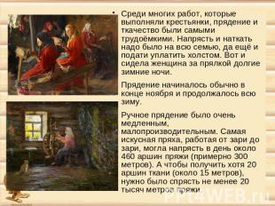 Среди многих работ, которые выполняли крестьянки, прядение и ткачество были самы