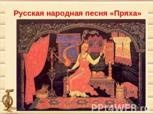 Русская народная песня «Пряха»