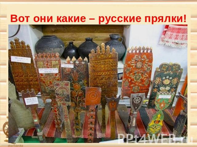 Вот они какие – русские прялки!