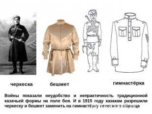 Войны показали стеснение равным образом нежизнеспособность традиционной казачьей сложение получай пашня б