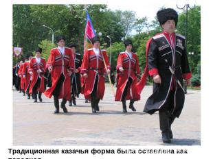 Традиционная казачья очертание была оставлена в качестве кого парадная.