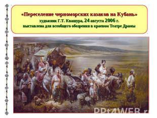 «Переселение черноморских казаков держи Кубань» живописец Г.Т. Квашура, 04 августа 0