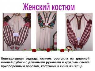 Женский комбинезон Повседневная тряпки казачек состояла с длинной нижней рубахи вместе с д