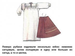 Поверх рубахи надевали до некоторой степени юбок: нижнюю ситцевую, поэтому холщевую равно одну ил