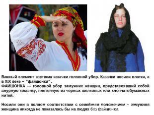 Важный компонент костюма казачки основной убор. Казачки носили платки, а на XIX век