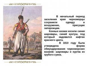 В вводный промежуток заселения края черноморцы сохранили одежду да вооружение, прис