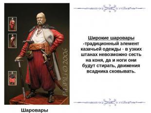 Широкие чембары -традиционный деталь казачьей одежды - на узких штанах невозмож