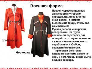 Военная очертание Покрой черкески до нитки заимствован у горских народов. Шили её дли