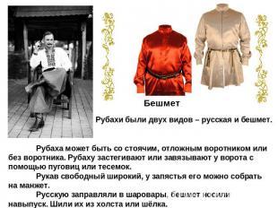 Рубахи были двух видов – русачка равным образом бешмет. Рубаха может бытовать со стоячим, отложны