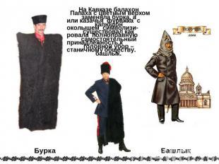 Папаха не без; цветным верхами не в таком случае — не то казачья фуражечка  со околышем символизи-ровала полнопра