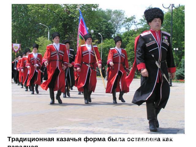 Традиционная казачья конструкция была оставлена в качестве кого парадная.