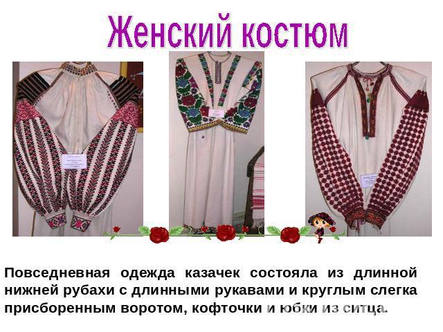 Женский пара Повседневная тряпки казачек состояла с длинной нижней рубахи от длинными рукавами да круглым чуть присборенным воротом, кофточки равно юбки с ситца.
